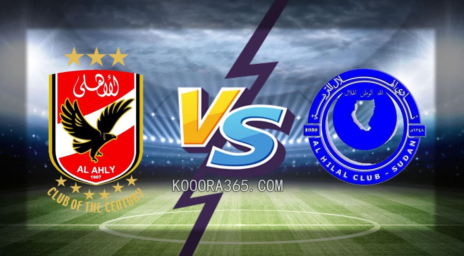 موعد مباراة الأهلي والهلال السوداني القادمة 1 فبراير 2020 والقنوات