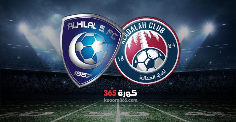 بث مباشر | مشاهدة مباراة الهلال والعدالة اليوم 2020/08/15 في الدوري السعودي  | كورة 365