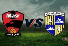 صورة موعد مباراة المقاولون العرب ونادي مصر القادمة في الدوري والقنوات الناقلة
