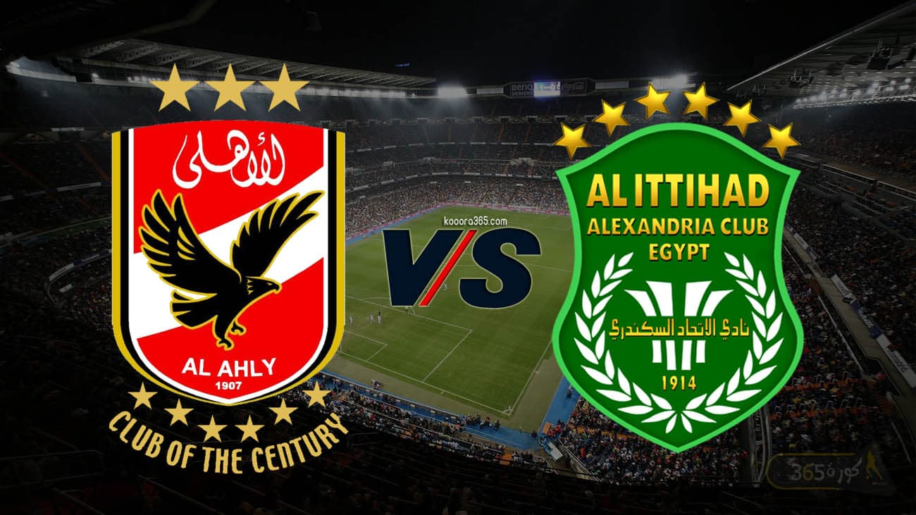 مشاهدة مباراة الأهلي ومصر المقاصة اليوم بث مباشر