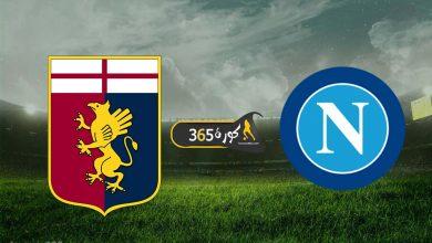 صورة بث مباشر | مشاهدة مباراة نابولي وجنوى اليوم 9/27 في الدوري الإيطالي