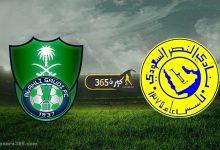 صورة بث مباشر | مشاهدة مباراة النصر والاهلي اليوم بكأس خادم الحرمين الشريفين