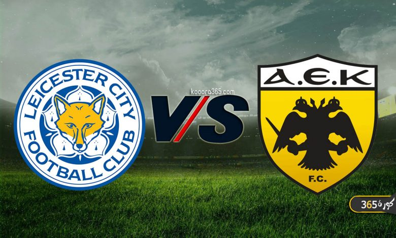 بث مباشر | مشاهدة مباراة ليستر سيتي وآيك أثينا اليوم الدوري الأوروبي | كورة  365