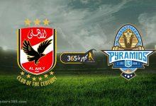 صورة بث مباشر | مشاهدة مباراة الاهلي وبيراميدز اليوم 11/10/2020 بالدوري المصري