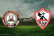 صورة بث مباشر | مشاهدة مباراة الزمالك وحرس الحدود اليوم 12/10/2020 بالدوري المصري