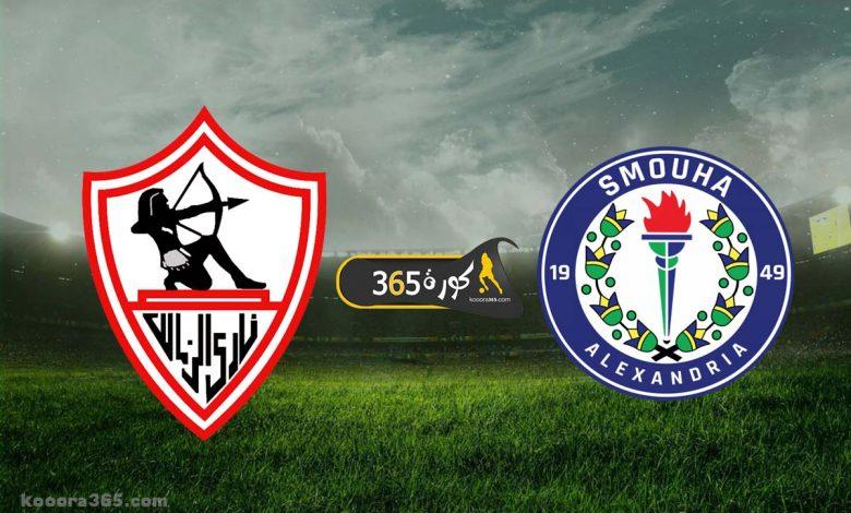 بث مباشر مشاهدة مباراة الزمالك وسموحة اليوم 5 10 2020 في كأس مصر كورة 365
