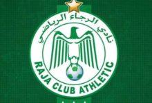 صورة الرجاء المغربي يُعلن في بيان رسمي آخر المستجدات بشأن مباراة الزمالك