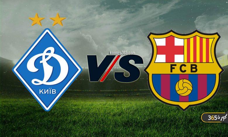 موعد مباراة برشلونة ودينامو كييف القادمة في دوري أبطال أوروبا والقنوات  الناقلة | كورة 365