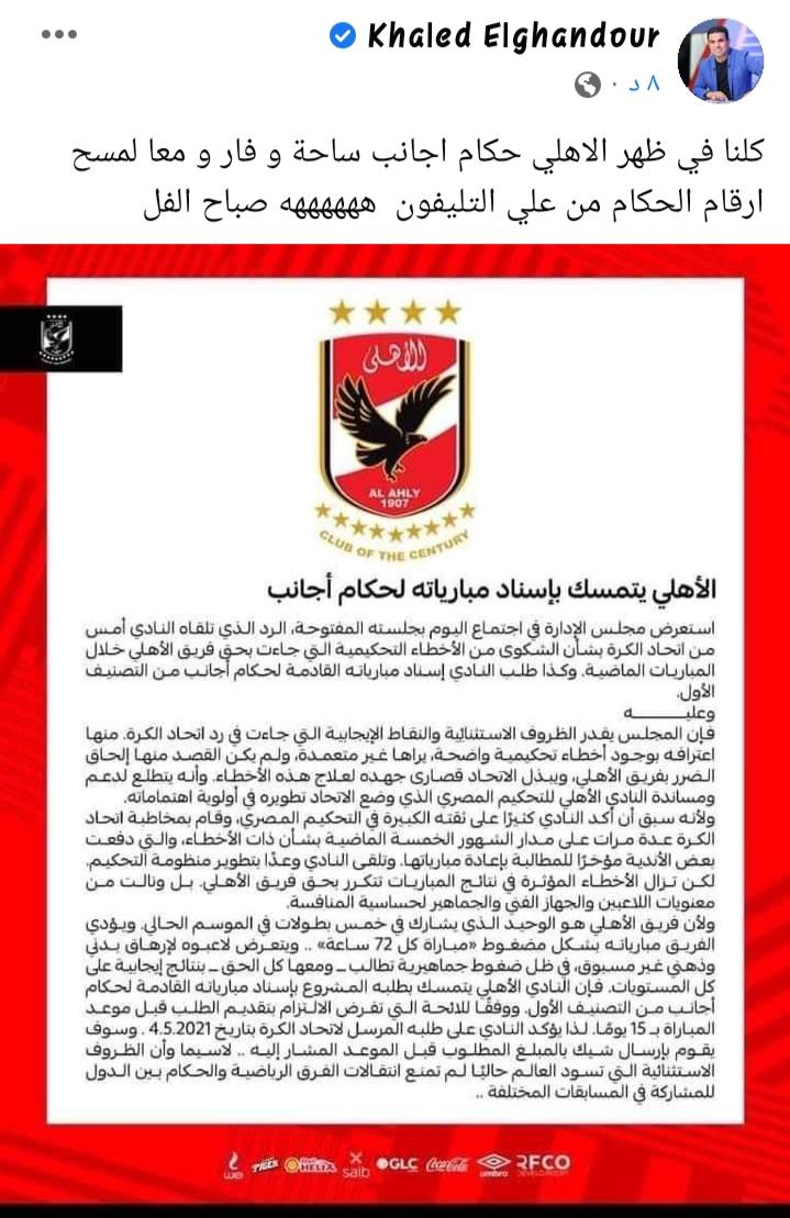 أخبار الأهلي : خالد الغندور يسخر من بيان الأهلي : كلنا فى ضهرك