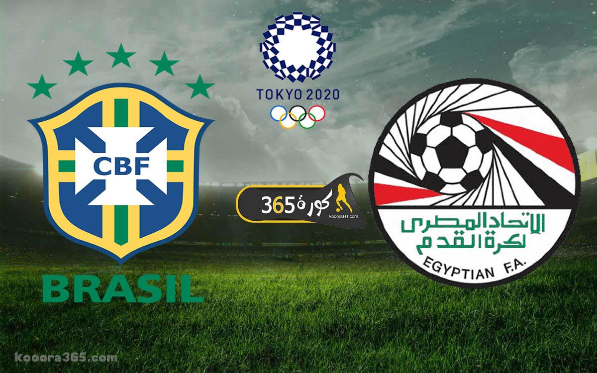 بث مباشر مصر والبرازيل